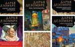 Дарья Дезомбре: новые книги 2018 и все самые известные детективы автора