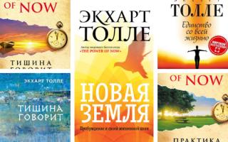 Экхарт Толле: все серии книг