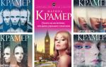 Марина Крамер: книги новинки (серия Черная вдова и другие романы)