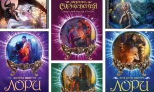 Список всех книг по сериям от Марины Суржевской