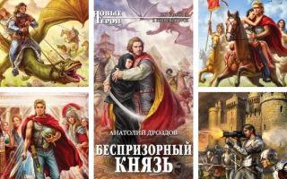 Анатолий Дроздов: все книги автора по порядку