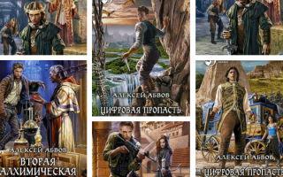 Абвов Алексей Сергеевич: все книги автора
