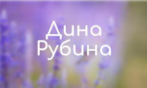 Дина Рубина: новые книги 2017 и популярные сборники