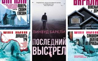 Линвуд Баркли: книги по сериям