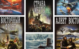 Влад Савин «Морской волк»: все книги по порядку