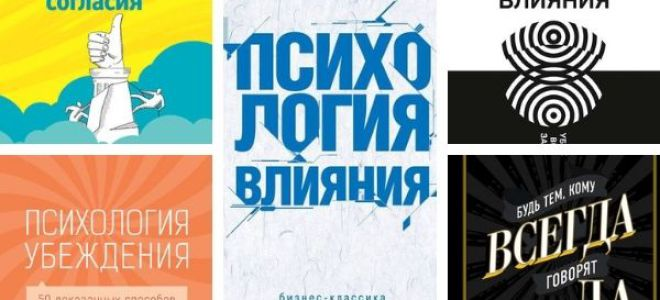 Роберт Чалдини: список книг по порядку
