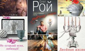 Книги Олега Роя: список лучших