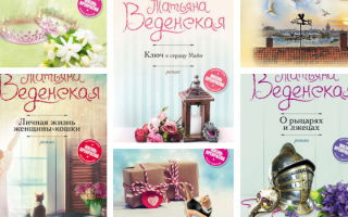 Современные романы Татьяны Веденской: список всех книг