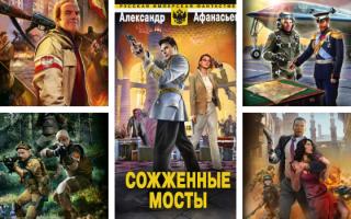 Александр Афанасьев: книги по сериям (список)
