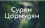 Список всех книг Сурена Цормудяна