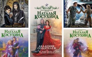 Список серий романов от Натальи Косухиной