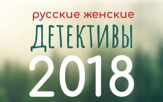 Новинки книг: женские русские детективы 2018 года