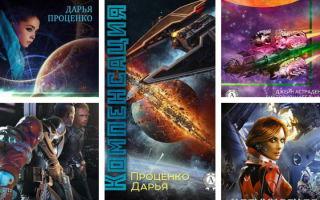Лучшие книги Дарьи Проценко по порядку