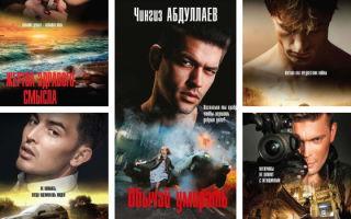 Чингиз Абдуллаев: все книги по порядку и по сериям
