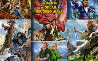 Сергей Бадей: Лукоморье, все книги по порядку
