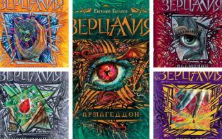 Евгений Гаглоев: все книги по порядку «Пандемониум», «Пардус» и другие серии