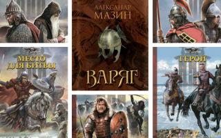 Александр Мазин «Варяг»: все книги по порядку