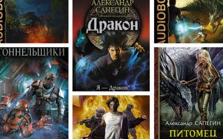 Серии книг Александра Сапегина