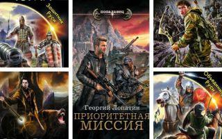 Георгий Лопатин: серии книг (список)