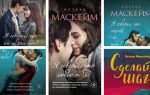 Эстель Маскейм: список книг по сериям