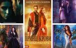 Любовные романы от Александры Салиевой