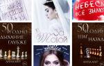 Серии романов от Лины Мур