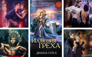 Серии книг Дианы Соул по списку