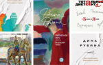 Дина Рубина: книги новинки 2019 года