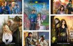 Любовно-фантастические романы про Академии магии в жанре фэнтези