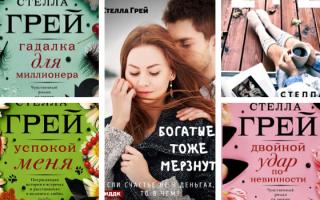 Стелла Грей: серии книг
