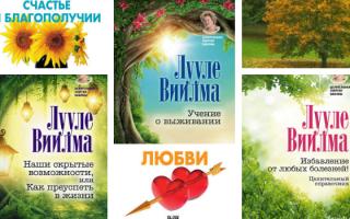 Лучшие книги Лууле Виилмы