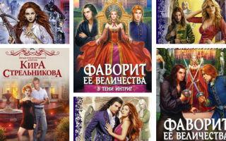 Книги фэнтези Киры Стрельниковой по сериям