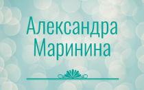 Маринина: все книги в хронологическом порядке