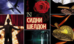 Сидни Шелдон: все книги (список)