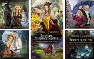 Светлана Шумовская: книги по порядку