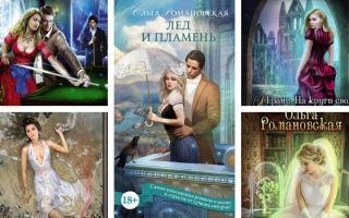 Серии книг Ольги Романовской по порядку