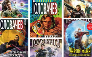 Книги Василия Головачева по порядку
