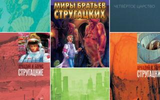 Братья Стругацкие: лучшие книги по порядку