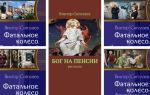 Серия книг Виктора Сиголаева