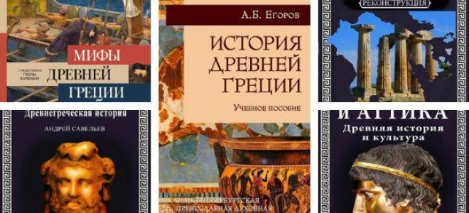 Книги про Древнюю Грецию: список лучших
