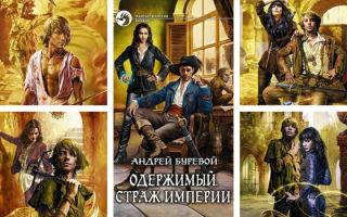 Андрей Буревой: все книги автора