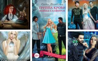 Елена Болотонь: книги по порядку