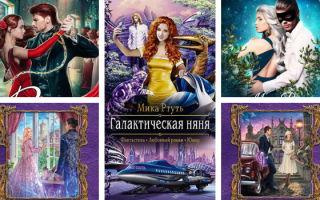 Мика Ртуть: книги фэнтези (серии по порядку)