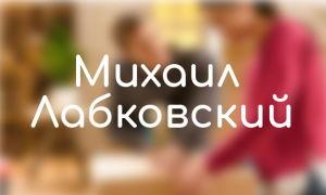 Михаил Лабковский: аудиолекции