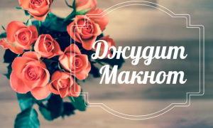 Романы Джудит Макнот по сериям