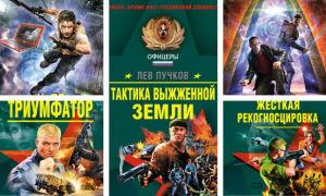 Серии книг: Лев Пучков
