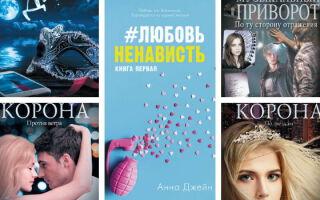 Список книг Анны Джей