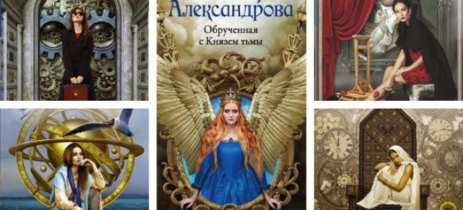 Наталья Александрова: все книги по сериям и новые циклы «Артефакт & Детектив»