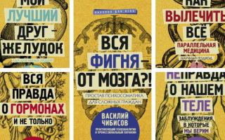 Научпоп для всех: серия книг