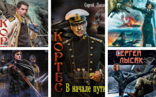 Сергей Лысак: все книги по сериям